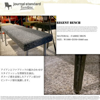 REGENTBENCH(リージェントベンチ)journalstandardFurniture(ジャーナルスタンダードファニチャー)全2色(BLACK・KHAKI)送料無料