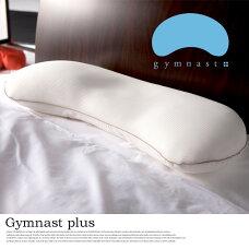 ジムナストプラス(gymnast plus) 枕(まくら)・ピロー キタムラジャパン(Kitamura Japan) タイプ(ロー・ミドル・ハイ)