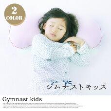 ジムナストキッズ(gymnast kids) 枕(まくら)・ピロー キタムラジャパン(Kitamura Japan) タイプ(そら(ブルー)・さくら(ピンク))