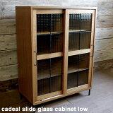 cadealslideglasscabinetlow(カデルスライドガラスキャビネットロー)送料無料