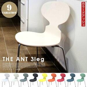アントチェア(ANT CHAIR)・アリンコチェア 3本脚 ANT3100 Arne Jacobsen(アルネ・ヤコブ...