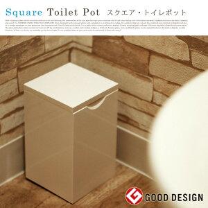 トイレポット(Toilet pot) W062W MARNA(マーナ)