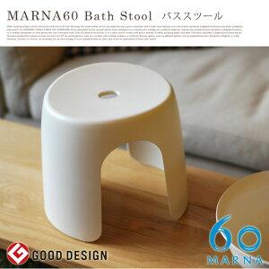 マーナ60 バススツール (MARNA60 bath stool) W404N MARNA(マーナ)