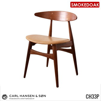 CH33ダイニングチェア(クッションシート)SMOKEDOAK(スモークドオーク)HANSJWEGNER(ハンス・J・ウェグナー)CARLHANSEN&SON(カールハンセン&サン)送料無料