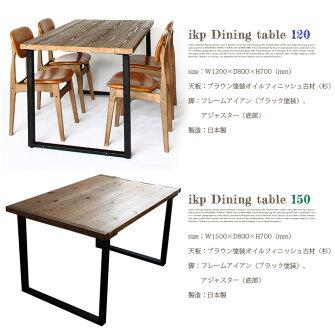 ikpダイニングテーブル1200(DININGTABLE)IKP(イカピー)古材テーブル送料無料