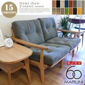 オークフレームソファ 2シーター(Oak Frame Sofa 2seater) キノママ マルニ60(MARUNI60) ロクマルビジョン(60VISION) ナガオカケンメイ 張地全15種類