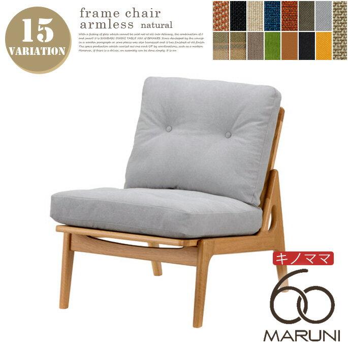 オークフレームソファ アームレス(Oak Frame Sofa armless) キノママ マルニ60(MARUNI60) ロクマルビジョン(60VISION) ナガオカケンメイ 張地全15種類:家具・インテリア・雑貨 ビカーサ