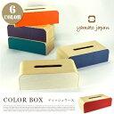 COLOR BOX(カラーボックス) ティッシュケース YK05-108 ヤマト工芸(yamato japan)全6色(ホワイト・オレンジ・ダークブルー・グリーン・ブラウン・ブラック)