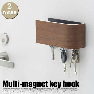 RIN(リン) マグネットキーフック(Magnet Key Hook) ヤマザキ(YAMAZAKI) カラー(ナチュラル・ブラウン)