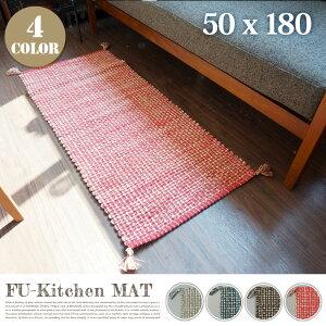 FUキッチンマット(50×180cm) 台所用マット コットン100% カラー(ベージュ・ブルー・ブラウン...