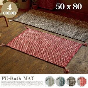 FUバスマット(50×80cm) 浴室用マット コットン100% カラー(ベージュ・ブルー・ブ…