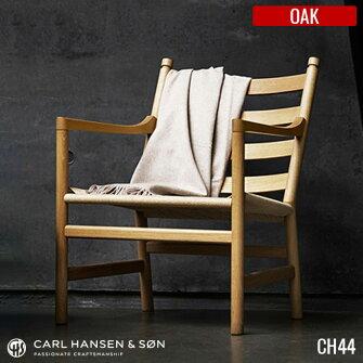 CH44リビングチェア(イージーチェア)HANSJWEGNER(ハンス・J・ウェグナー)CARLHANSEN&SON(カールハンセン&サン)送料無料