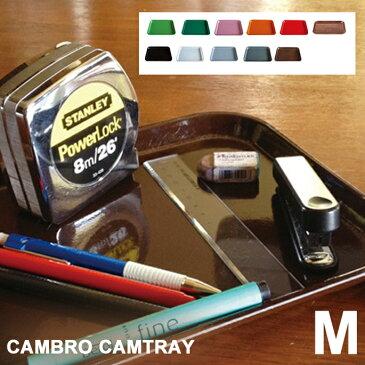 CAMBRO CAMTRAY SQUARE M(キャンブロ カムトレー M) CAM-810 ハモサ(HERMOSA) カラー(ブラック・ホワイト・ライトグレー・チャコール・ブラウン・ライトグリーン・ダークグリーン・ピンク・オレンジ・レッド)