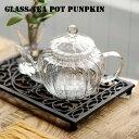 "Glass tea pot ""Pumpkin""(ガラスティーポット ""パンプキン"")S415-168 DULTON(ダルトン)"