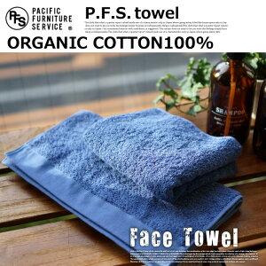 Organic Cotton Towel Blue(オーガニックコットンタオルブルー) Face Towel(フェイスタオル) TWI0002NV 今治タオル PACIFIC FURNITURE SERVICE(パシフィックファニチャーサービス)