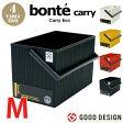 GOOD DESIGN賞受賞!bonte Carry M(ボンテ キャリーM)way-be(ウェイビー)全4カラー(ホワイト・イエロー・レッド・ブラック)ディスプレイ収納/お洒落な収納