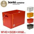 スタッキング可能な収納ボックス!bonte conteiner1012(ボンテ コンテナ 1012) way-be(ウェイビー)全4カラー(ホワイト・イエロー・レッド・ブラック)収納ボックス/収納ケース/小物入れ/雑貨小物/道具箱/コンテナーボックス/
