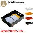 スタッキング可能な収納ボックス!bonte conteiner1013(ボンテ コンテナ 1013) way-be(ウェイビー)全4カラー(ホワイト・イエロー・レッド・ブラック)収納ボックス/収納ケース/小物入れ/雑貨小物/道具箱/コンテナーボックス/