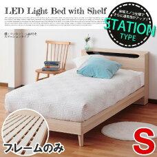 LEDライト宮付ベッド(S)サイズ 【ステーションタイプ】