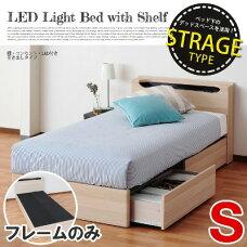 LEDライト宮付ベッド(S)サイズ 【引出付タイプ】