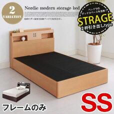 北欧モダン宮付収納ベッド(SS)サイズ【分割引出】 全2色(NA、DBR)