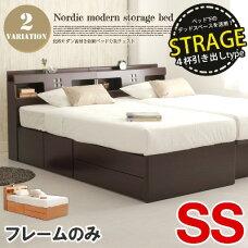 北欧モダン宮付収納ベッド(SS)サイズ【分割チェスト】 全2色(NA、DBR)