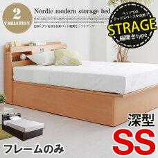 北欧モダン宮付収納ベッド(SS)サイズ【縦開きリフトアップ-深型】 全2色(NA、DBR)