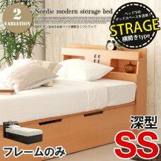 北欧モダン宮付収納ベッド(SS)サイズ【横開きリフトアップ-深型】 全2色(NA、DBR)