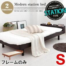 モダンステーションベッド(S)サイズ 全2色(ライトブラウン、ダークブラウン)