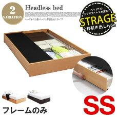 ヘッドレス1 浅型(SS)サイズ【分割引出】 全2色(NA、DBR)
