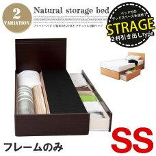 ナチュラル収納ベッド(SS)サイズ【分割引出】 全2色(NA、DBR)