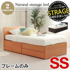 ナチュラル収納ベッド(SS)サイズ【分割チェスト】 全2色(NA、DBR)