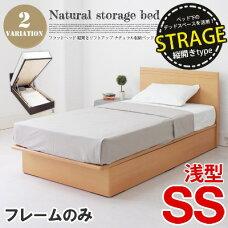 ナチュラル収納ベッド(SS)サイズ【縦開きリフトアップ-浅型】 全2色(NA、DBR)