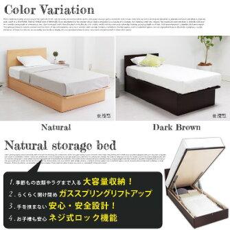 ナチュラル収納ベッド(S)サイズソフトポケットマット付【縦開きリフトアップ-深型】全2色(NA、DBR)送料無料