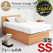 ナチュラル収納ベッド(SS)サイズ【縦開きリフトアップ-深型】 全2色(NA、DBR)