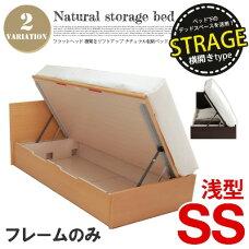 ナチュラル収納ベッド(SS)サイズ【横開きリフトアップ-浅型】 全2色(NA、DBR)
