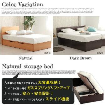 ナチュラル収納ベッド(SD)サイズソフトボンネルマット付【横開きリフトアップ-深型】全2色(NA、DBR)送料無料