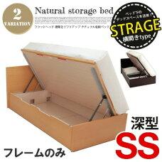 ナチュラル収納ベッド(SS)サイズ【横開きリフトアップ-深型】 全2色(NA、DBR)