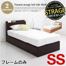 ナチュラル宮付き収納ベッド(SS)サイズ【分割引出】 全2色(NA、DBR)