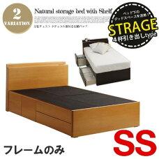 ナチュラル宮付き収納ベッド(SS)サイズ【分割チェスト】 全2色(NA、DBR)