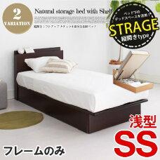 ナチュラル宮付き収納ベッド(SS)サイズ【縦開きリフトアップ-浅型】 全2色(NA、DBR)