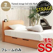 ナチュラル宮付き収納ベッド(SS)サイズ【横開きリフトアップ-浅型】 全2色(NA、DBR)