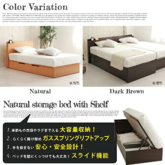 ナチュラル宮付き収納ベッド(SD)サイズハードボンネルマット付【横開きリフトアップ-浅型】全2色(NA、DBR)送料無料