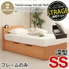 ナチュラル宮付き収納ベッド(SS)サイズ【横開きリフトアップ-深型】 全2色(NA、DBR)