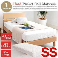 ベッドマットレス ハードタイプ ポケットコイル セミシングル(85×195cm)