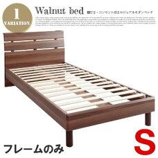 ウォールナットカラーベッド シングル