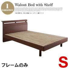すのこベッド-ウォールナット棚付きベッドシングル-