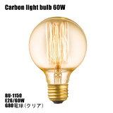 白熱球E26/60WG80カーボン電球(クリア)BU1150ARTWORKSTUDIO(アートワークスタジオ)