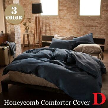 コットン100%のワッフル素材が気持ちいい!ハニカムコンフォーターカバーD(Honeycomb comforter cover D)・ダブル掛け布団カバー(ファスナー) ファブ・ザ・ホーム(Fab the Home) 全3色