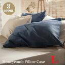 コットン100%のワッフル素材が気持ちいい!ハニカムピローケースL(Honeycomb pillow caseL)ファブ・ザ・ホーム(Fab the Home) 全3色